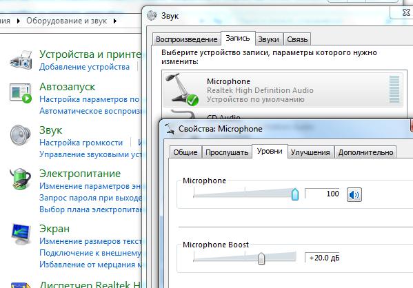 Настройка микрофона для Windows 7