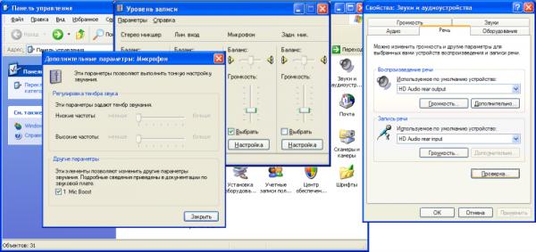 Настройка микрофона для Windows XP