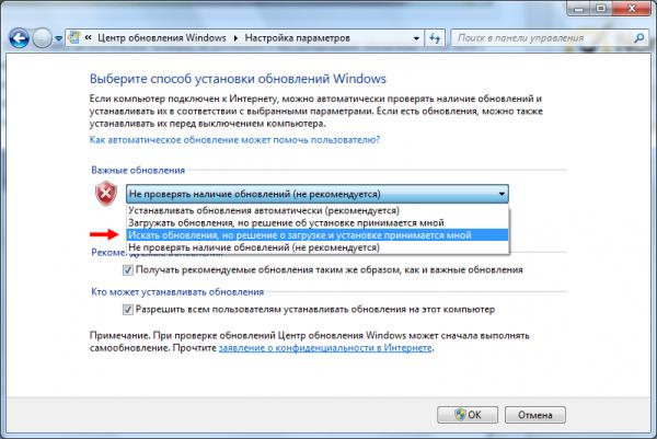 Выбор способа, которым Windows 7 будет инсталлировать обновления