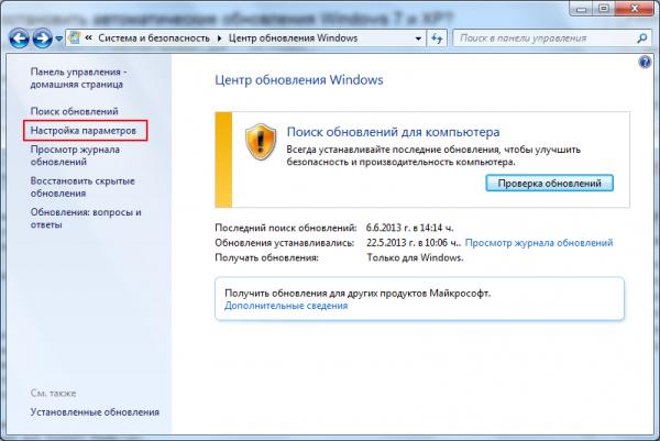 Изменение настройки обновлений в Windows 7