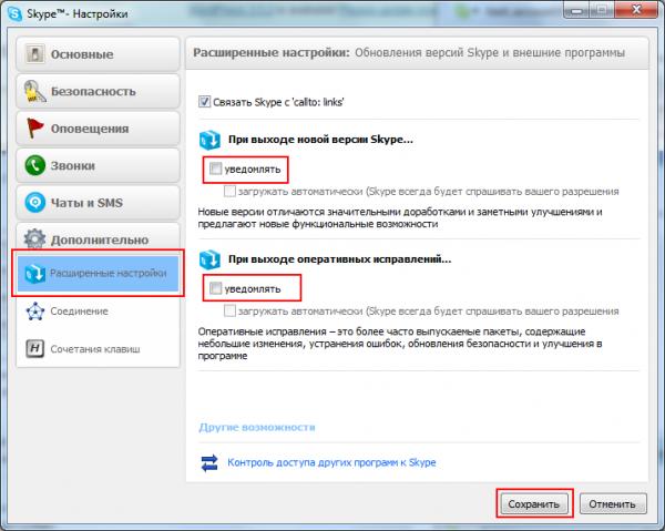 Остановка обновления Skype 3.8 и Skype 4