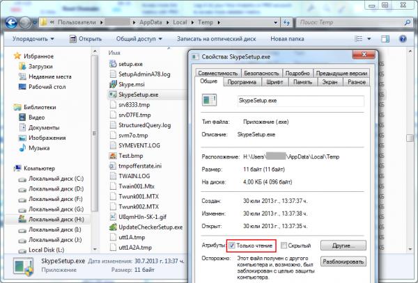 Отключение обновления Skype 5 (до версии 5.8