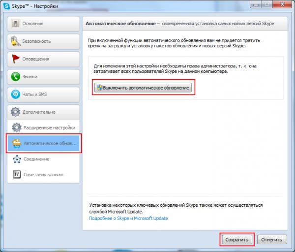 Остановка обновления Skype 5.9, 5.10 и в более новых версиях