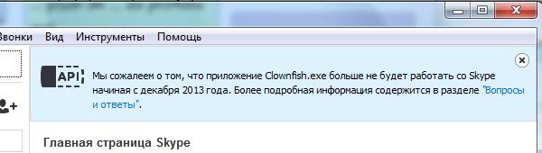 Приложение больше не будет работать со Skype