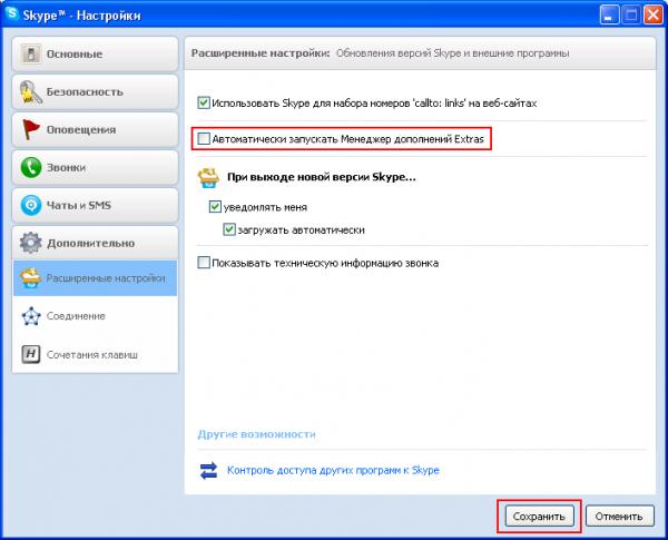 Отключение Skype Extras Manager (диспетчер дополнений)
