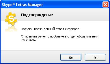 Получен неожиданный ответ с сервера